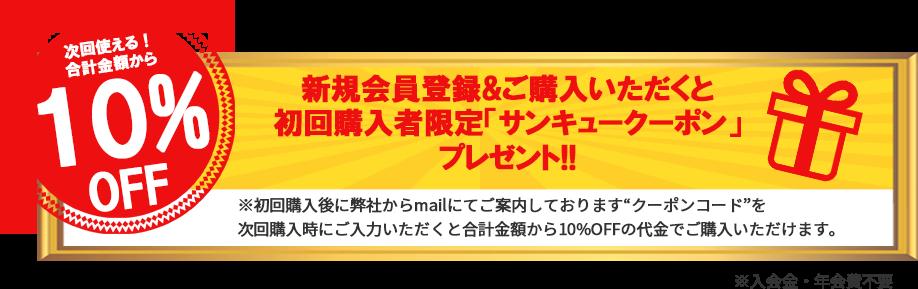 新規会員登録&ご購入いただくと初回購入者限定「サンキュークーポン」プレゼント!!