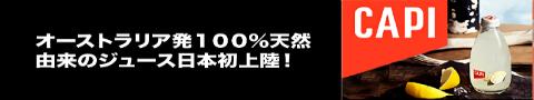 CAPI オーストラリア発100%天然由来ジュース日本初上陸!