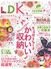 「LDK」5月号