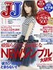 光文社「JJ」11月号