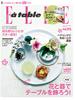 ハースト婦人画報社発行「ELLEatable」5月号