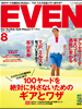 「EVEN」8月号