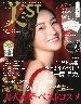 『美ST』2月号